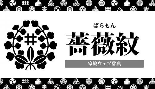薔薇の家紋の意味・由来を解説!戦国武将・片倉小十郎が「薔薇藤に井桁」を使用