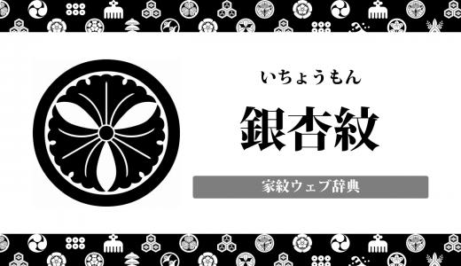 【家紋】銀杏紋の意味・由来は何?植物紋の一種を解説!