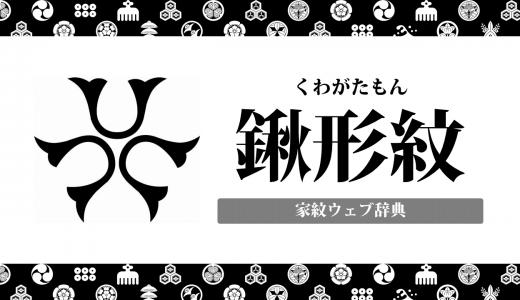【家紋】鍬形紋(くわがた)の意味・由来を解説!レア?珍しい器物紋の一種