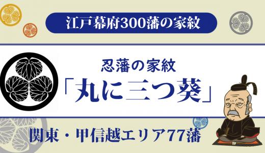 【江戸幕府300藩】忍藩の家紋は「丸に三つ葵」のぼうの城で有名!