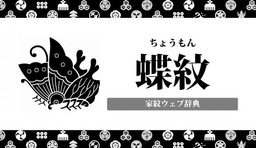 【家紋】揚羽蝶の意味・由来を解説!源平藤橘時代から愛された理由