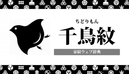【家紋】千鳥紋の意味・由来って何?動物紋の一種