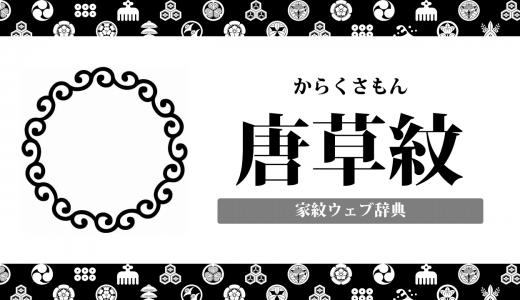 唐草紋の家紋の意味・由来を解説!植物紋の一種