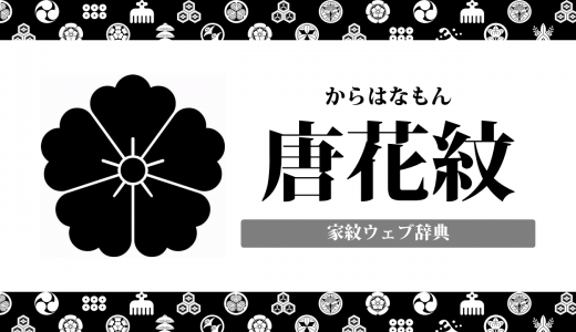 【家紋】唐花紋の意味・由来は何?植物紋の一種を解説!