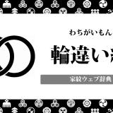 【家紋】輪違い紋の意味・由来を解説!幾何紋の一種