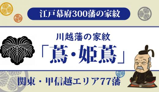 【江戸幕府300藩】川越藩の家紋は「蔦」武蔵国一の大藩