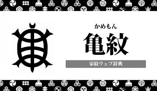 【家紋】亀紋の意味・由来って何?動物紋の一種
