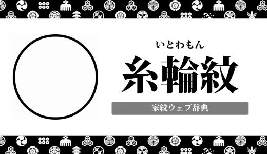 【家紋】糸輪紋の意味・由来を解説!幾何紋の一種