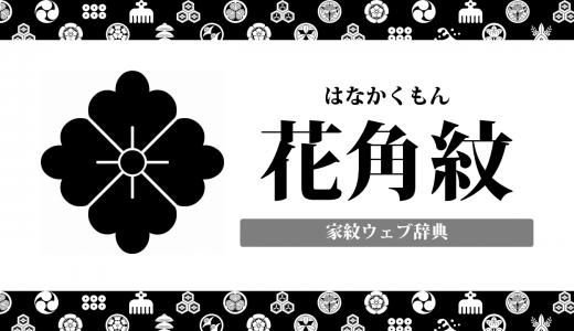 【家紋】花角紋の意味・由来は何?植物紋の一種を解説!