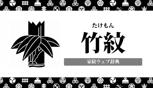 【家紋】竹紋の意味・由来を解説!植物紋の一種
