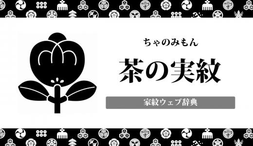 【家紋】茶の実紋の意味・由来は何?植物紋の一種を解説!