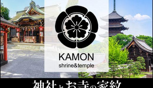 神社とお寺の家紋まとめ