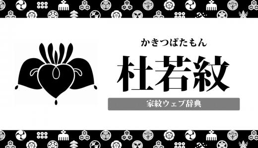 杜若の家紋の意味・由来を解説!花の家紋は他にもあるの?