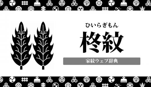 【家紋】柊紋の意味・由来を解説!植物紋の一種を解説!
