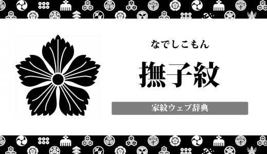 撫子の家紋の意味・由来を解説!花の家紋は他にもあるの?