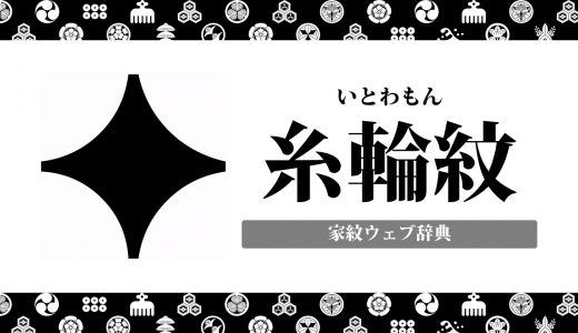 【家紋】糸巻紋の意味・由来って何?器物紋の一種