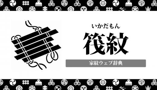 【家紋】筏紋(いかだ)の意味・由来を解説!レア?珍しい器物紋の一種
