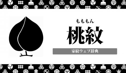 【家紋】桃紋の意味・由来は何?植物紋の一種を解説!