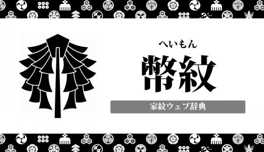 幣紋(へい)の意味・由来を解説!器物紋の一種の家紋