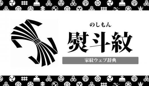 【家紋】熨斗紋の意味・由来を解説!レア?珍しい器物紋の一種
