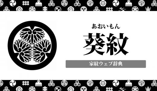 徳川家の三つ葵紋の種類・意味由来を解説!二条城や加茂神社にも使用される
