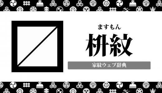 枡紋の意味・由来を解説!器物紋の一種の家紋