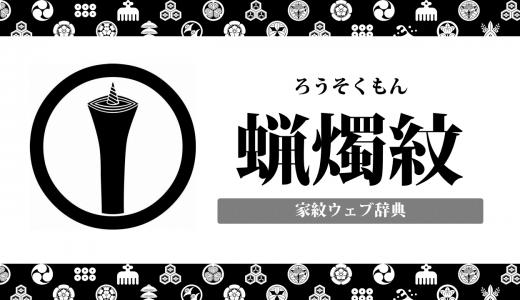 【家紋】蝋燭紋(ろうそく)の意味・由来を解説!レア?珍しい器物紋の一種