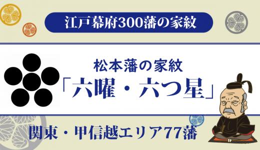 【江戸幕府300藩】松本藩の家紋は「六曜」天守は国宝松本城