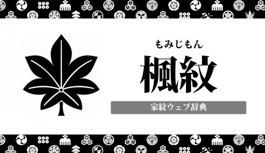 【家紋】楓紋の意味・由来を解説!植物紋の一種
