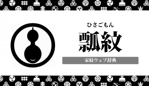 【家紋】瓢紋(ひさご) の意味・由来は何?植物紋の一種を解説!