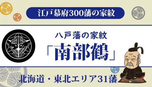 【江戸幕府300藩】八戸藩の家紋は「南部鶴」南部せんべいやせんべい汁などで有名な地!
