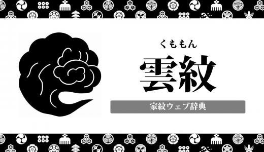 雲紋の家紋の意味・由来を解説!自然紋の一種