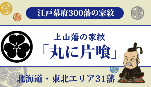 【江戸幕府300藩】上山藩の家紋は「丸に片喰」幕末期、佐幕派として活躍