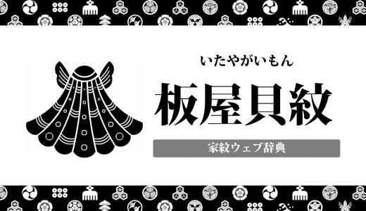 【家紋】板屋貝の意味・由来って何?動物紋の一種
