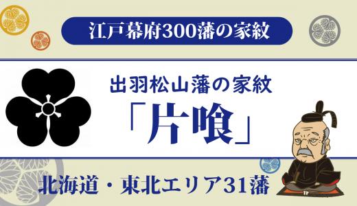 【江戸幕府300藩】出羽松山藩の家紋は「片喰」庄内藩から分かれて立藩