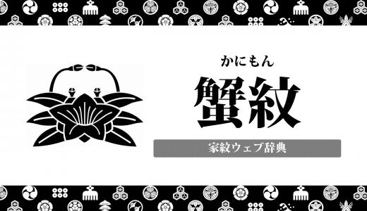 【家紋】蟹紋の意味・由来って何?動物紋の一種