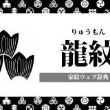 【家紋】龍紋の意味・由来って何?動物紋の一種