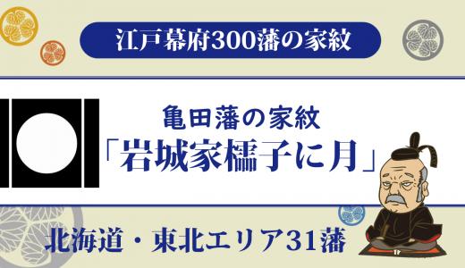 【江戸幕府300藩】亀田藩の家紋は「岩城櫺子に月」現在も色濃く残る城下町跡