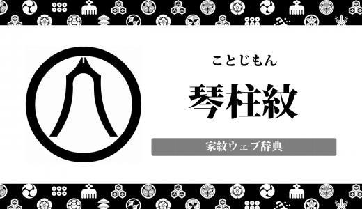 琴柱紋(ことじ)の意味・由来を解説!器物紋の一種の家紋