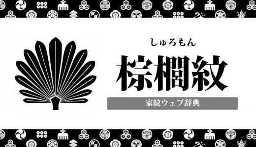 【家紋】棕櫚紋(しゅろ)の意味・由来は何?レア?珍しい植物紋の一種を解説!