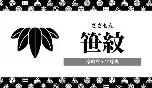 【家紋】笹紋の意味・由来は何?植物紋の一種を解説!
