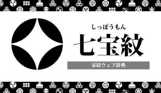 【家紋】七宝紋(しっぽう)の意味・由来を解説!幾何紋の一種