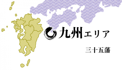 【江戸幕府300藩の家紋】九州エリア35藩まとめ
