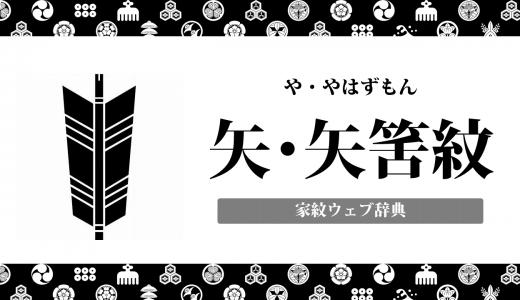 矢紋・矢筈紋の意味・由来を解説!片桐且元の家紋「片桐違い矢」器物紋の一種
