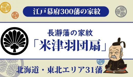【江戸幕府300藩】長瀞藩の家紋は「米津羽団扇」領地があちこちに散在?