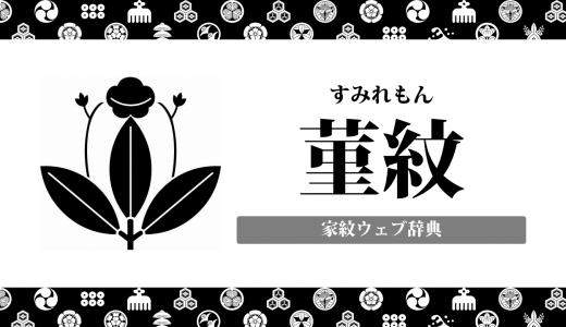 【家紋】菫紋の種類・意味を解説!花の家紋の種類はいくつある?