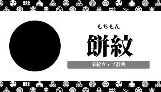 餅紋の意味・由来を解説!竹中半兵衛が使用した器物紋の一種の家紋