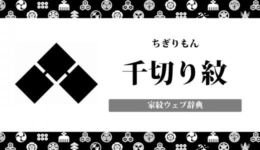 千切り紋の意味・由来を解説!器物紋の一種の家紋