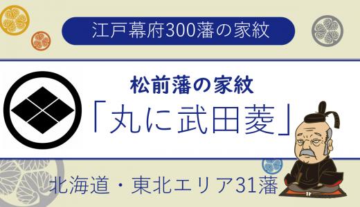 【江戸幕府300藩】松前藩の家紋は「丸に武田菱」日本最北の外様藩