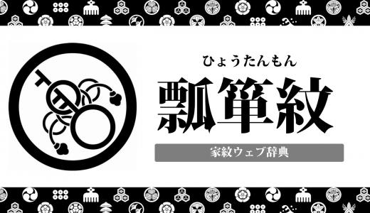【家紋】瓢箪(ひょうたん)の意味・由来を解説!植物紋の一種